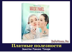 MASK PANEL. Секрет укрощения масок. VIP.