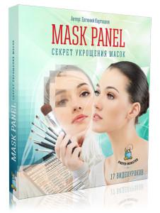MASK PANEL. Секрет укрощения масок. VIP. Автор Евгений Карташов