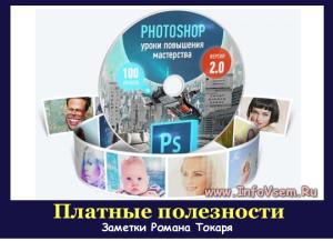 Photoshop уроки повышения мастерства 2.0.