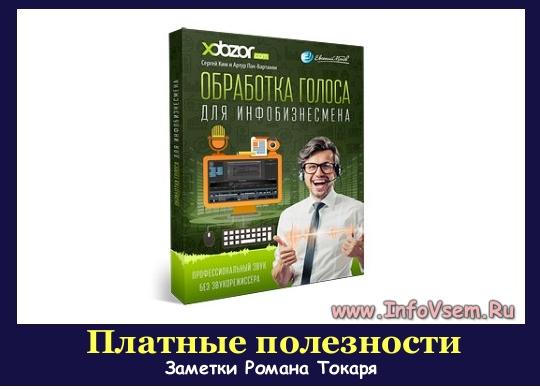 Обработка голоса для инфобизнесмена. VIP. Курс Евгения Попова.