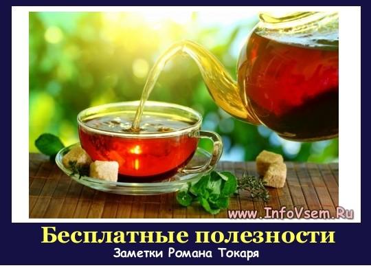 Секреты вкусного чая