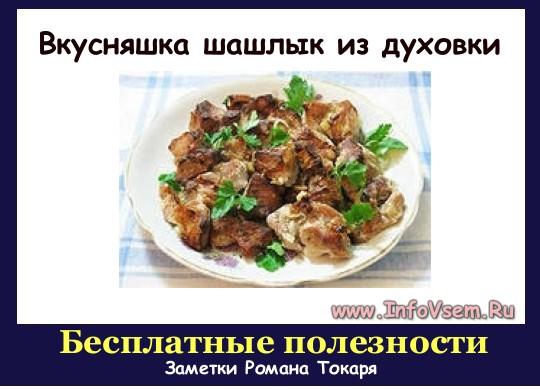 Вкусняшка шашлык из духовки