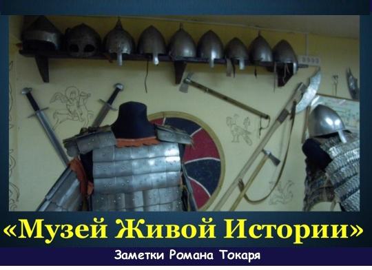 «Музей Живой Истории» город Липецк улица Стахановская 39