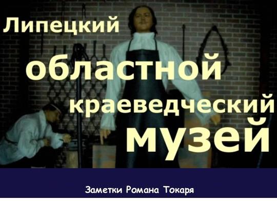 Обзорное видео: Липецкий областной краеведческий музей