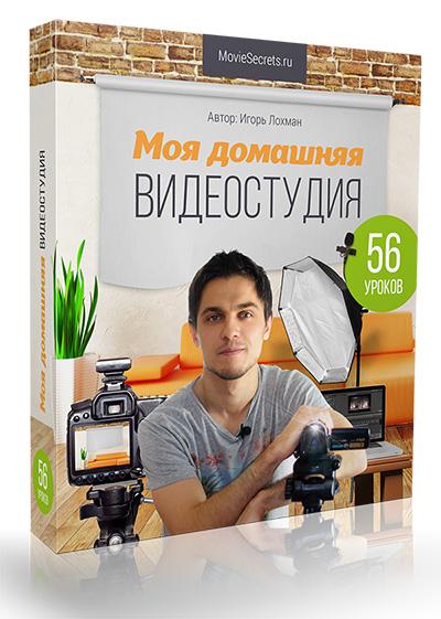Моя домашняя видеостудия. VIP Курс, автор: Игорь Лохман.