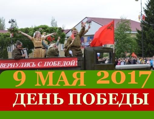 9 Мая День Победы 2017 город Грязи, Грязинский район, Липецкая область