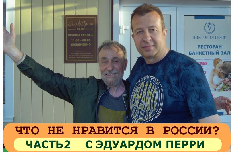 Разговор с Эдуардо. Часть 2. Что не нравится в России? Русские субтитры.