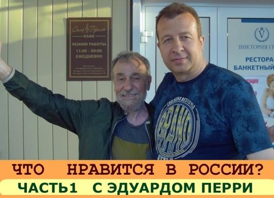 Разговор с Эдуардо. Что нравится в России? Часть 1 Русские субтитры
