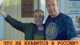 Разговор с Эдуардо. Часть 2. Что не нравится в России?