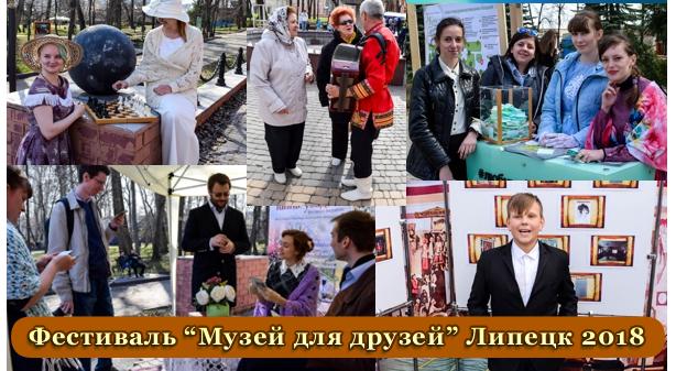 фестиваль музей для друзей Нижний парк Липецк