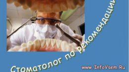 Где в Аргентине вылечить зубы. Стоматолог по рекомендации.